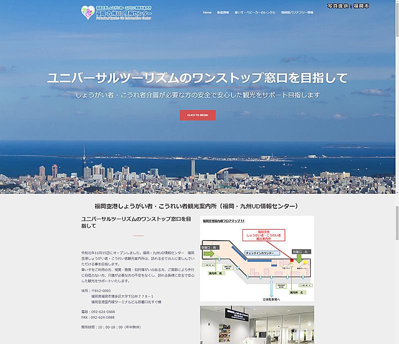 福岡空港しょうがい者・こうれい者観光案内所(福岡・九州UD情報センター)